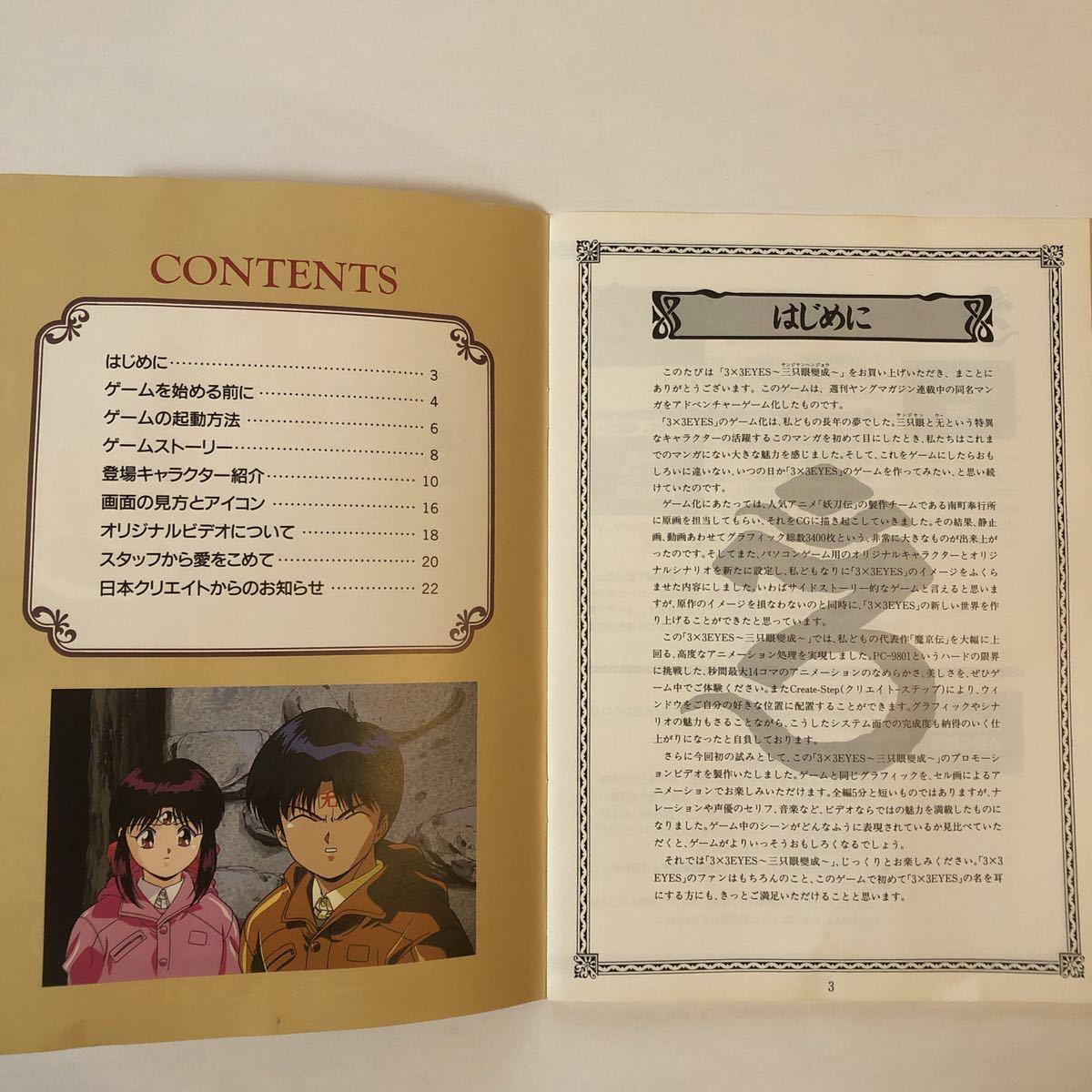 中古本 3x3EYES ~三只眼變成~ サザンアイズ PCゲーム PC9801 ユーザーマニュアル 取説のみ ソフトなし 日本クリエイト 高田裕三_画像3