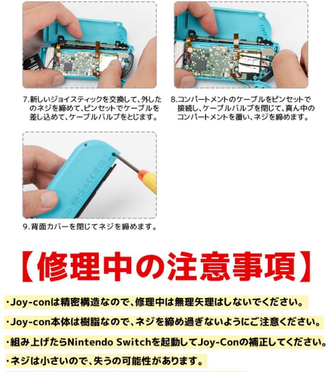 Switch スイッチ Joy-Con ジョイコン 修理セット 19品