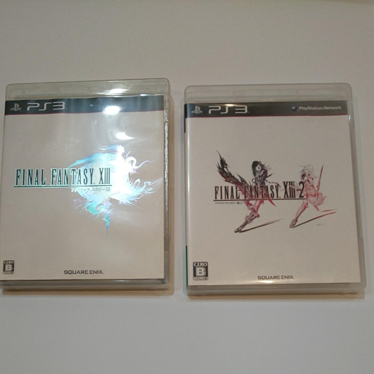 ファイナルファンタジーXIII ファイナルファンタジーXIII-2