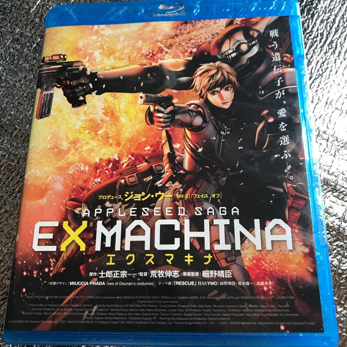 Blu-ray Disc エクスマキナ -APPLESEED SAGA-
