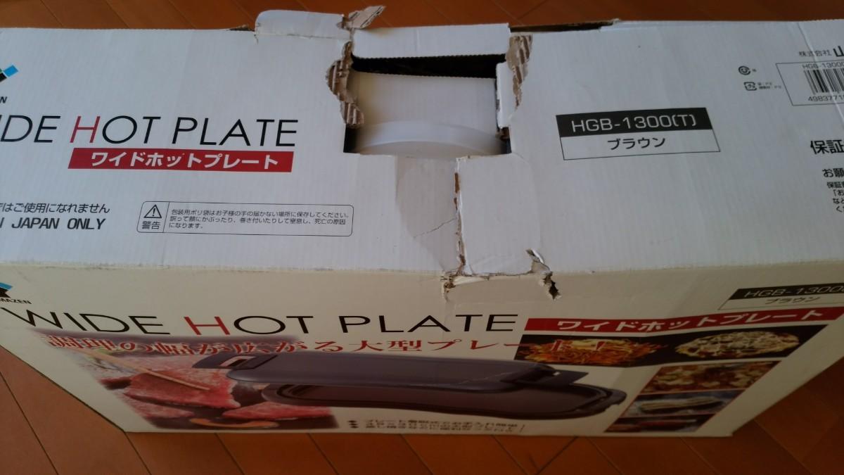 YAMAZEN ホットプレート HGB-1300(T)