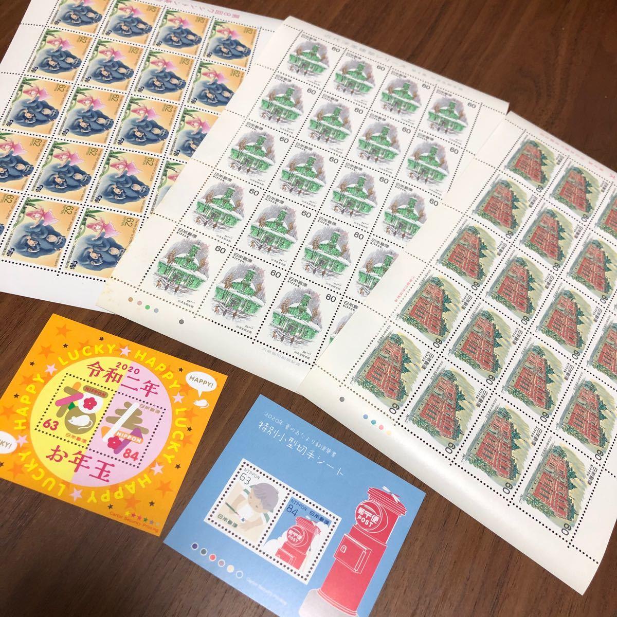 お年玉記念切手 未使用切手シート 特別小型切手シート コレクション シートのみ