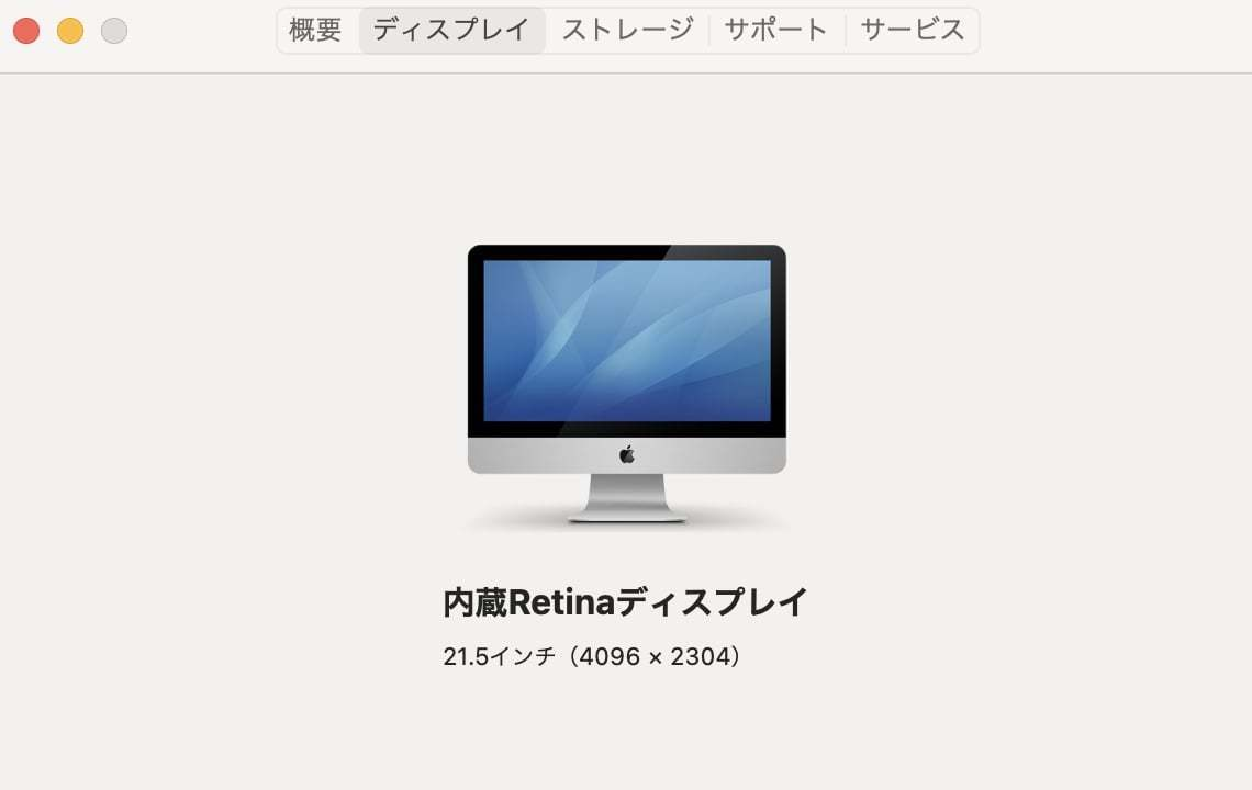 iMac Retina 4K 21.5inch Late2015 3.3GHz Intel Core i7 16GB SSD500GB マウス&キーボード 少し難あり_画像9