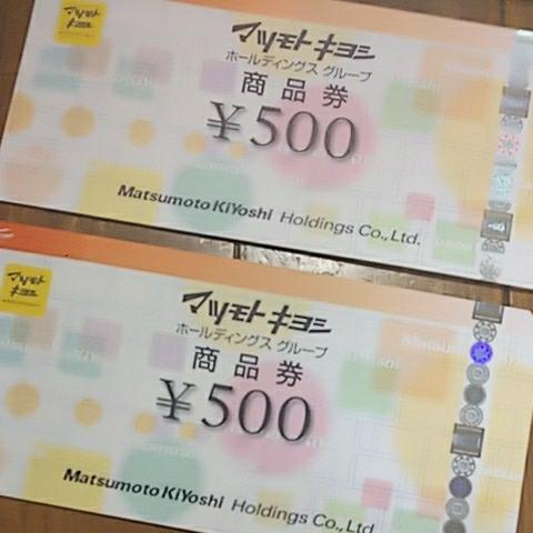 ◆マツモトキヨシ◆商品券 ◆5,000円分◆送料84円◆_画像2