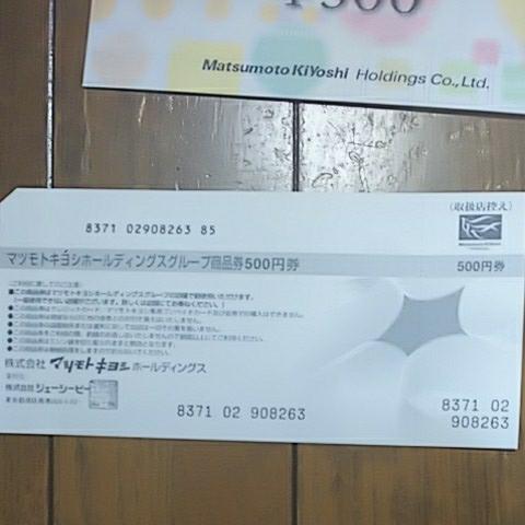 ◆マツモトキヨシ◆商品券 ◆5,000円分◆送料84円◆_画像3