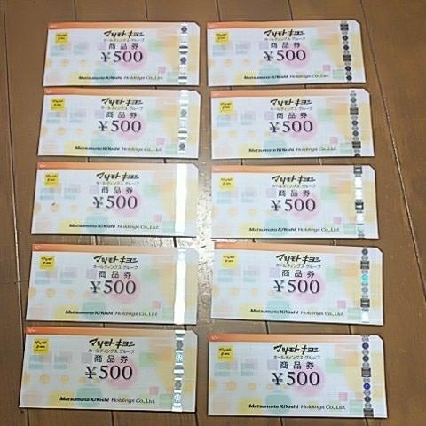 ◆マツモトキヨシ◆商品券 ◆5,000円分◆送料84円◆_画像1