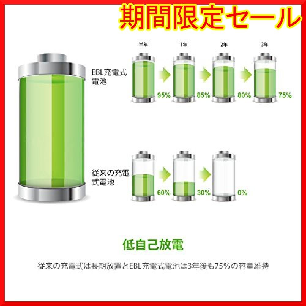 単4電池1100mAh×8本 EBL 単4形充電池 充電式ニッケル水素電池 高容量1100mAh 8_画像3