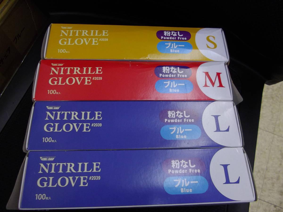 使い捨て手袋 ニトリル手袋 パウダーフリー 2039  100枚×4箱 (合計400枚) 食品衛生法適合品_画像1