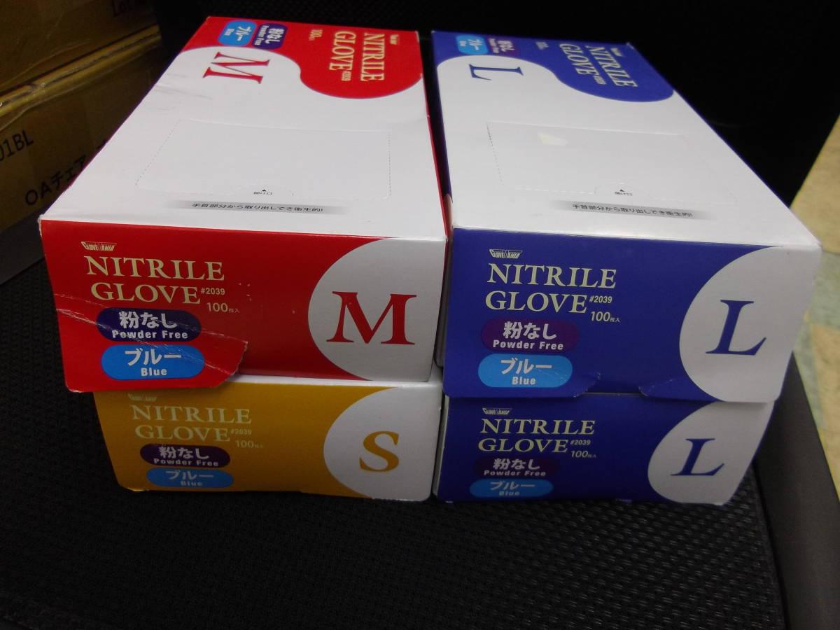 使い捨て手袋 ニトリル手袋 パウダーフリー 2039  100枚×4箱 (合計400枚) 食品衛生法適合品_画像3