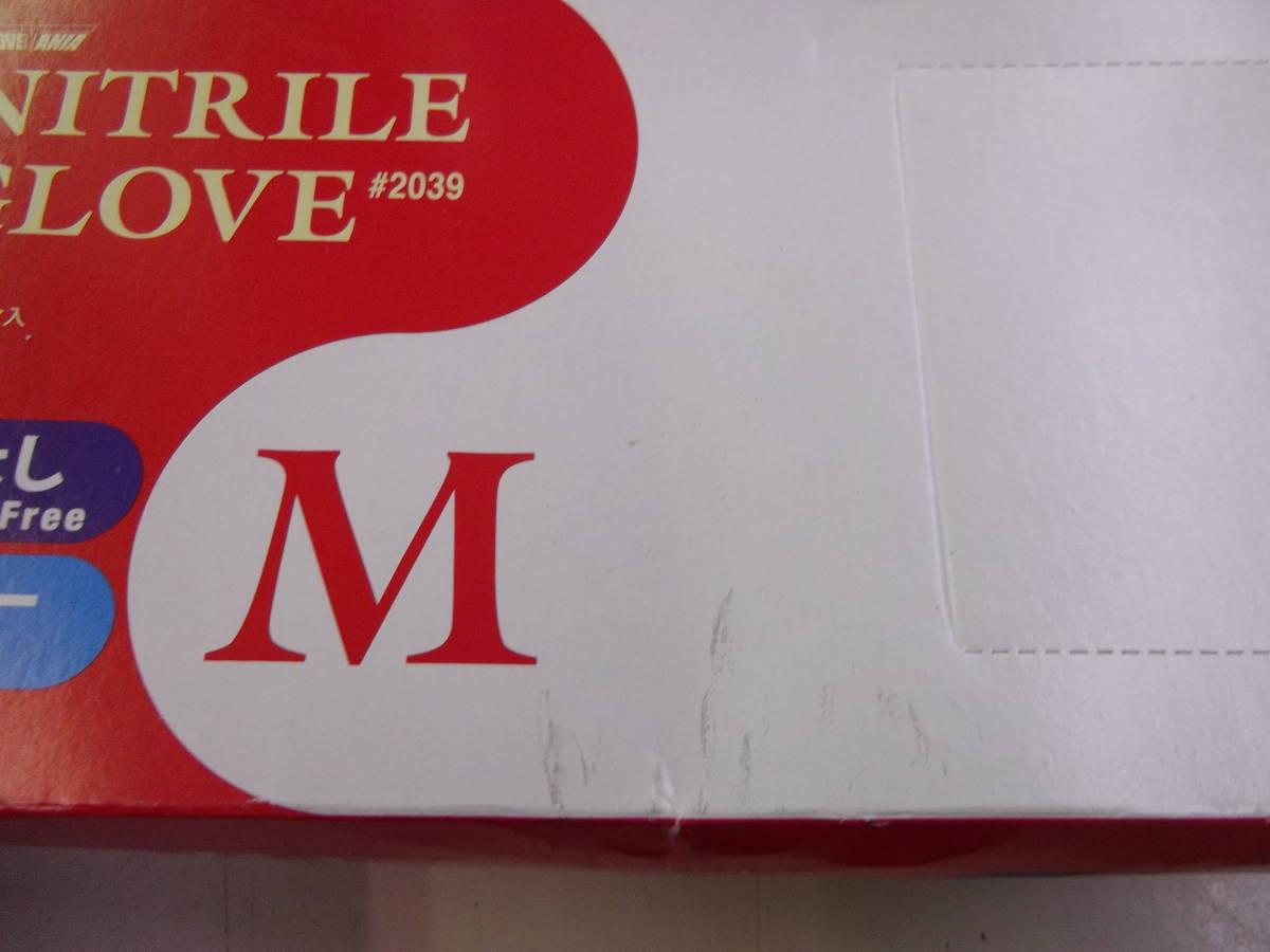 使い捨て手袋 ニトリル手袋 パウダーフリー 2039  100枚×4箱 (合計400枚) 食品衛生法適合品_画像5
