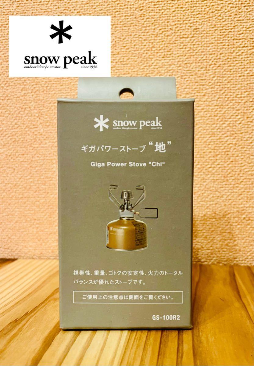 snowpeak スノーピーク ギガパワーストーブ地 GS-100R2 未使用