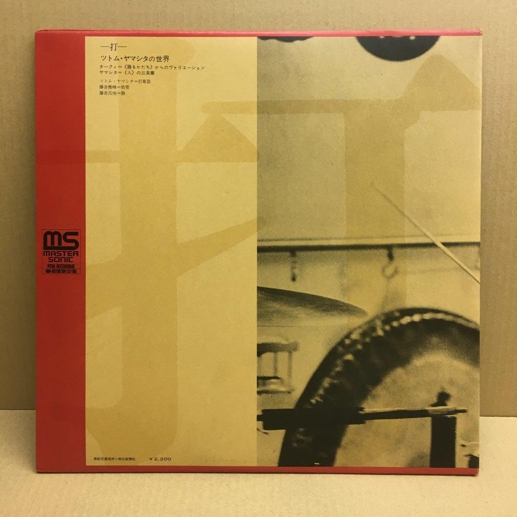 LP ツトム・ヤマシタ / 打 - ツトム・ヤマシタの世界 NCC-8004-N World Of Stomu Yamash'ta 藤舎推峰 藤舎呂悦 和ジャズ_画像2