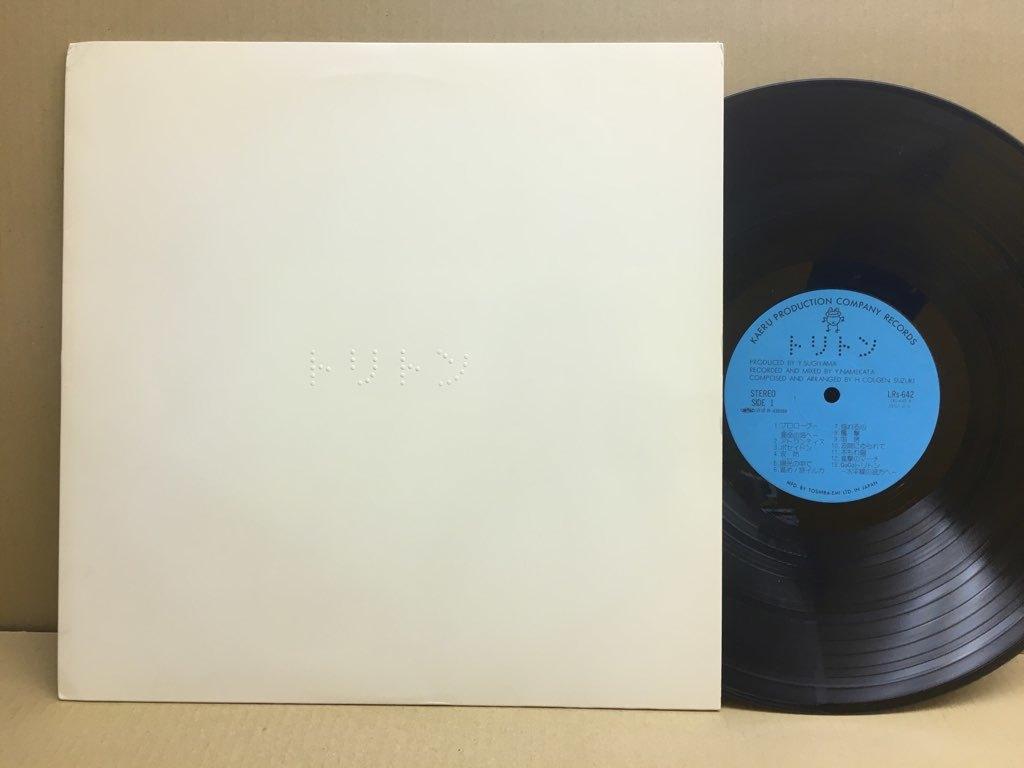 LP 鈴木宏昌 / トリトン Kaeru Production LRS-642 5000枚限定 元々帯なし Colgen Band コクゲンバンド 和モノ 和ジャズ_画像1