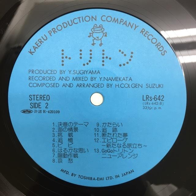 LP 鈴木宏昌 / トリトン Kaeru Production LRS-642 5000枚限定 元々帯なし Colgen Band コクゲンバンド 和モノ 和ジャズ_画像5