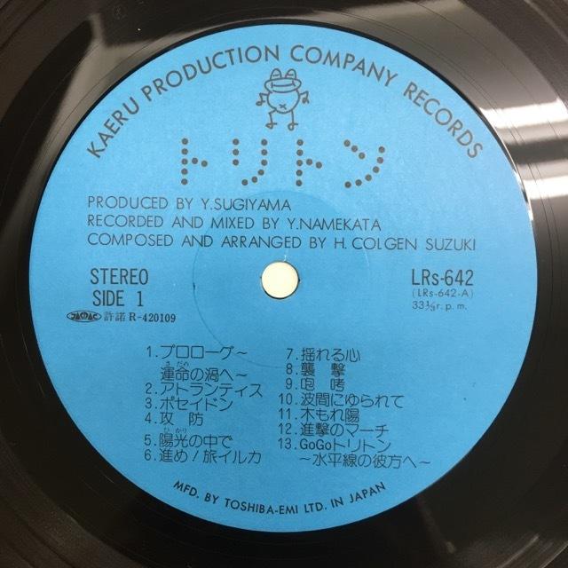 LP 鈴木宏昌 / トリトン Kaeru Production LRS-642 5000枚限定 元々帯なし Colgen Band コクゲンバンド 和モノ 和ジャズ_画像4