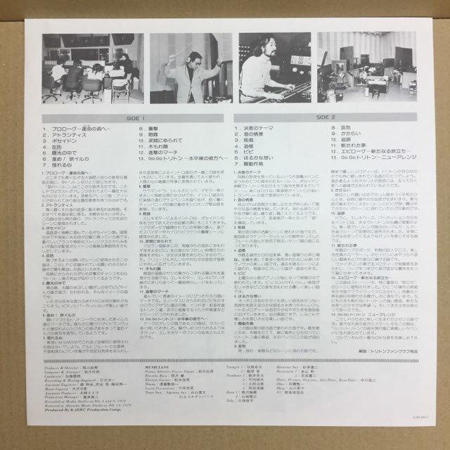 LP 鈴木宏昌 / トリトン Kaeru Production LRS-642 5000枚限定 元々帯なし Colgen Band コクゲンバンド 和モノ 和ジャズ_画像3