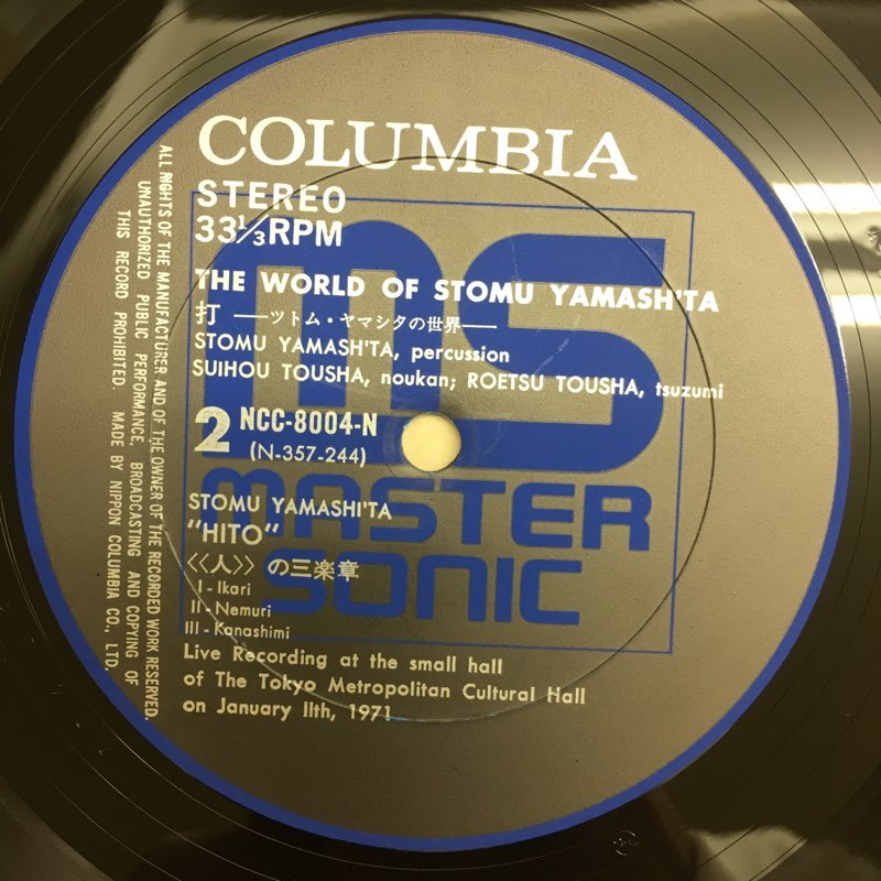LP ツトム・ヤマシタ / 打 - ツトム・ヤマシタの世界 NCC-8004-N World Of Stomu Yamash'ta 藤舎推峰 藤舎呂悦 和ジャズ_画像6