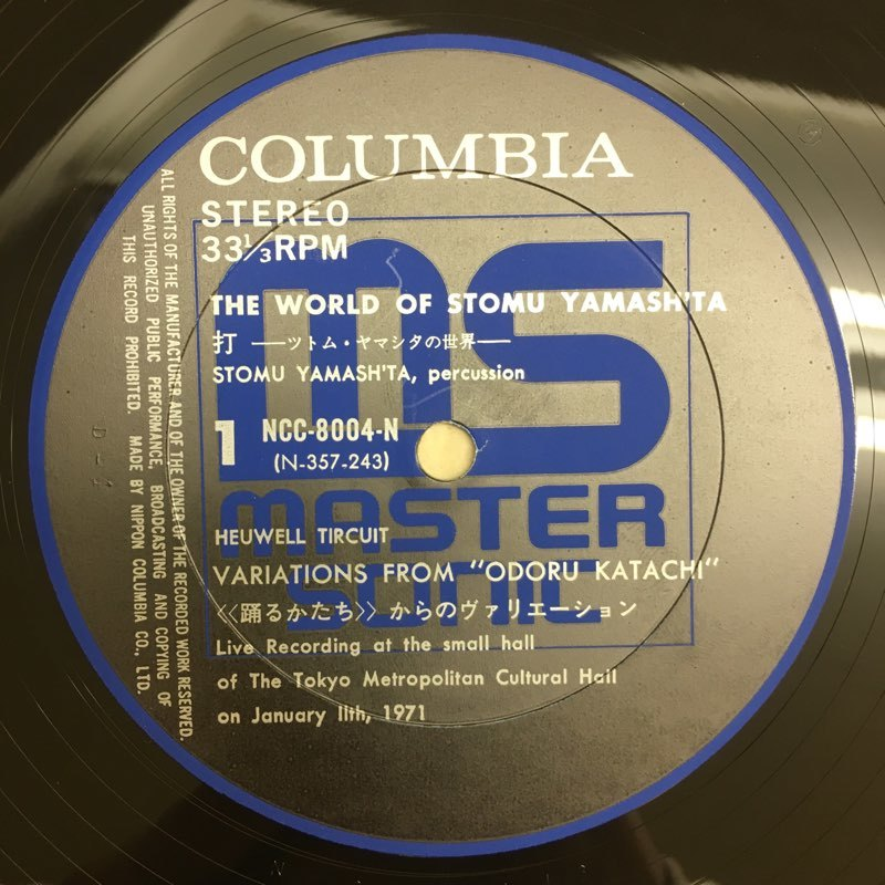 LP ツトム・ヤマシタ / 打 - ツトム・ヤマシタの世界 NCC-8004-N World Of Stomu Yamash'ta 藤舎推峰 藤舎呂悦 和ジャズ_画像5