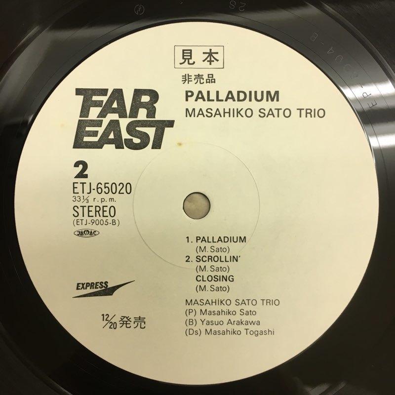 LP 見本盤 佐藤允彦 / パラジウム Far East Express ETJ-65020 荒川康男 富樫雅彦 Masahiko Sato Palladium Promo 和ジャズ_画像5