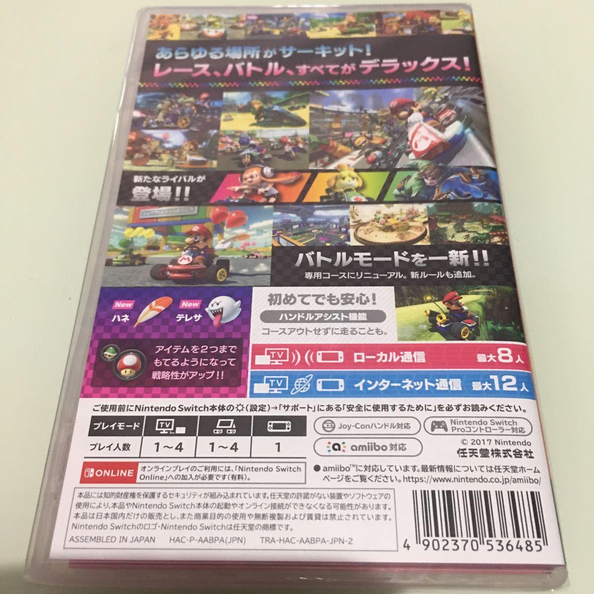 Switch マリオカート8デラックス 新品未開封