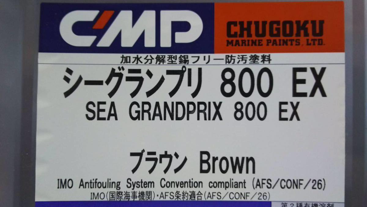 送料無料 中国塗料シーグランプリ800EX ブラウン20kg 船底塗料 _画像1
