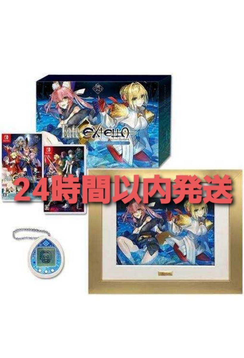 24時間以内発送 新品未開封 Fate/EXTELLA Celebration BOX for Switch