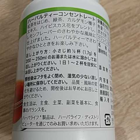 ハーバライフ ハーバル ティー レモン1本(フレーバー変更できます)