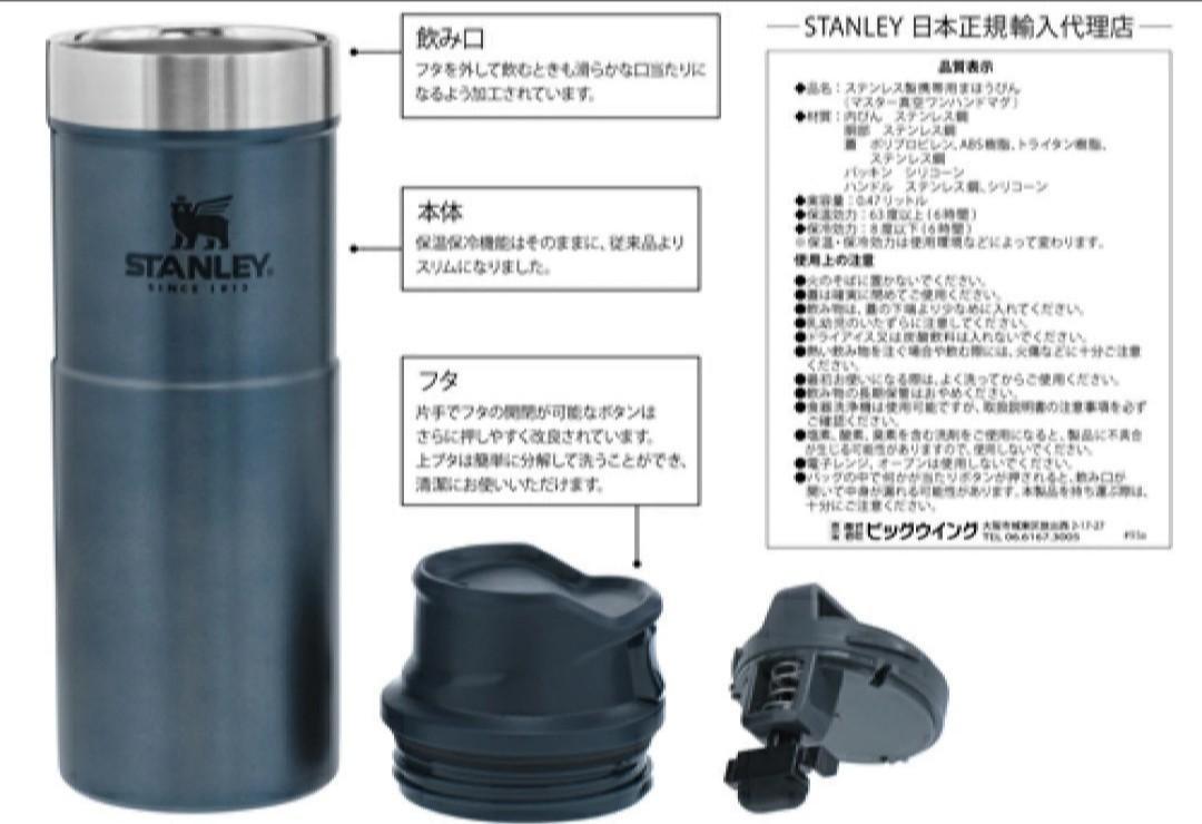 未使用 スタンレー クラシック真空ワンハンドマグⅡ 0.47L と 真空スイッチバック 0.35L の 2本セット STANLEY