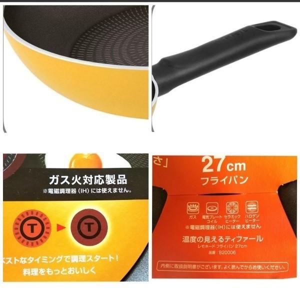 未使用 ティファール フライパン 27㎝ ガス火対応製品 ( IH不可 )