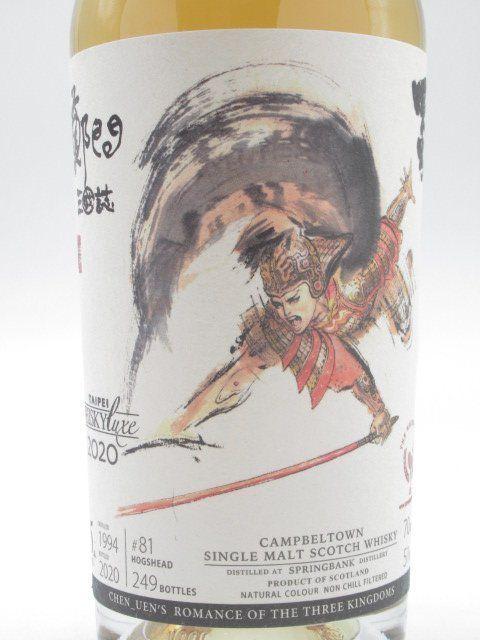 スプリングバンク 25年 1994 ホグスヘッド 鄭問三国志 趙雲 (ウイスキーファインド) 51度 700ml_画像2
