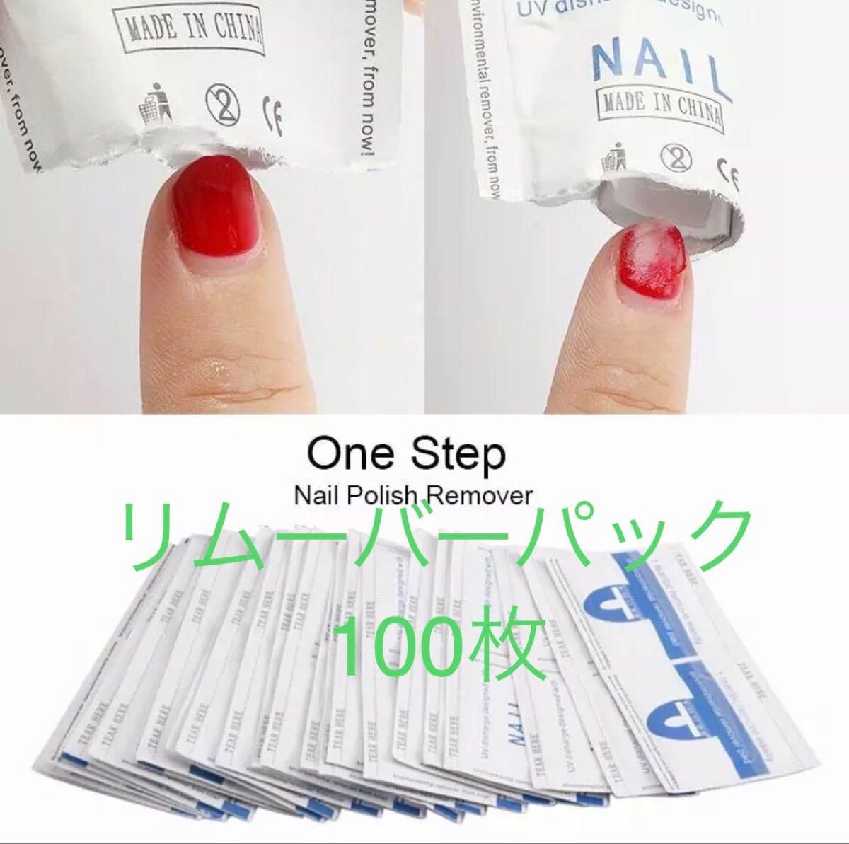 【ジェルネイル】リムーバーパック 100枚(10回分)