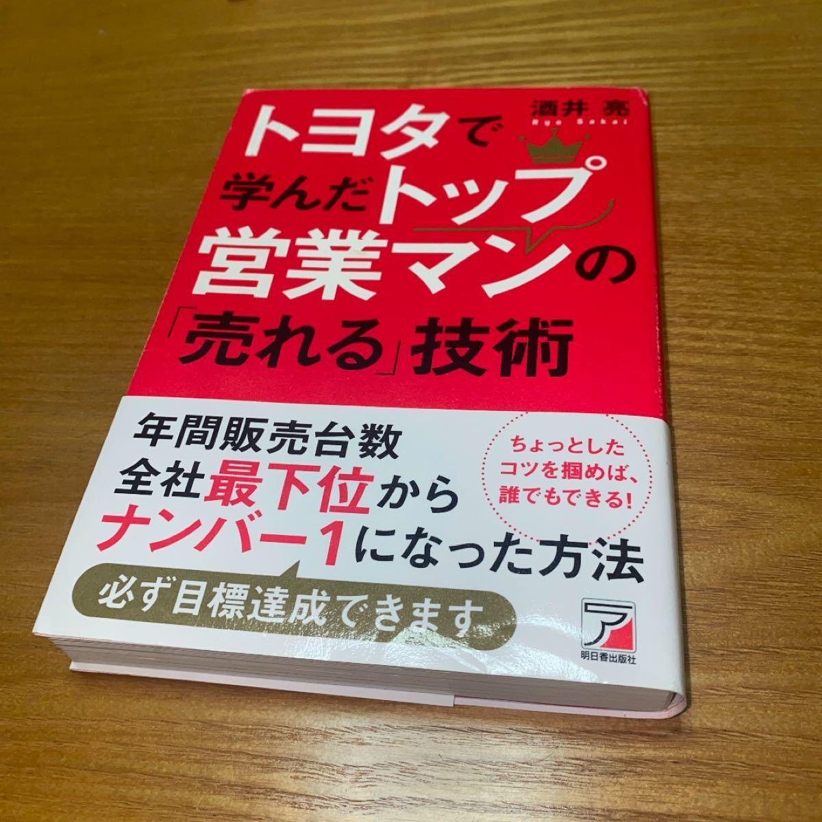 トヨタで学んだトップ営業マンの「売れる」技術