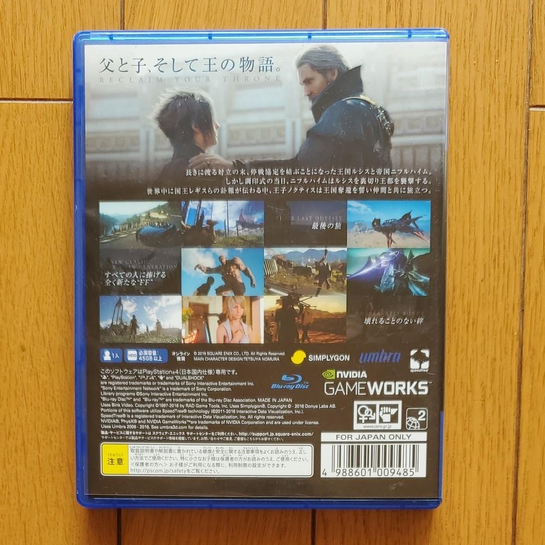 【PS4】 ファイナルファンタジーXV [通常版]