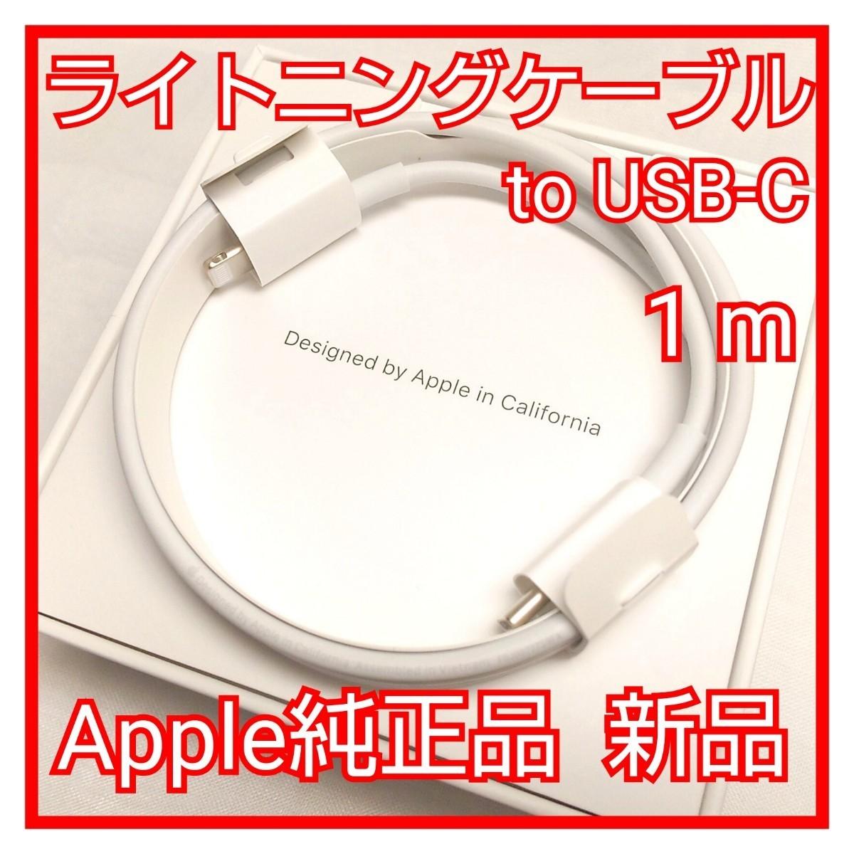 Apple正規品 USB-C to Lightning ライトニングケーブル