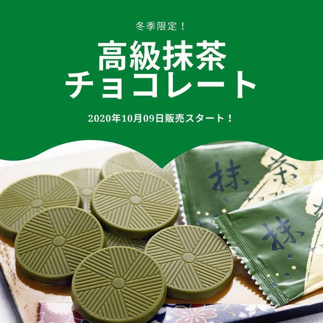 【お徳用】高級抹茶チョコレート(個包装40枚入り)京都宇治産の高級抹茶使用_画像1