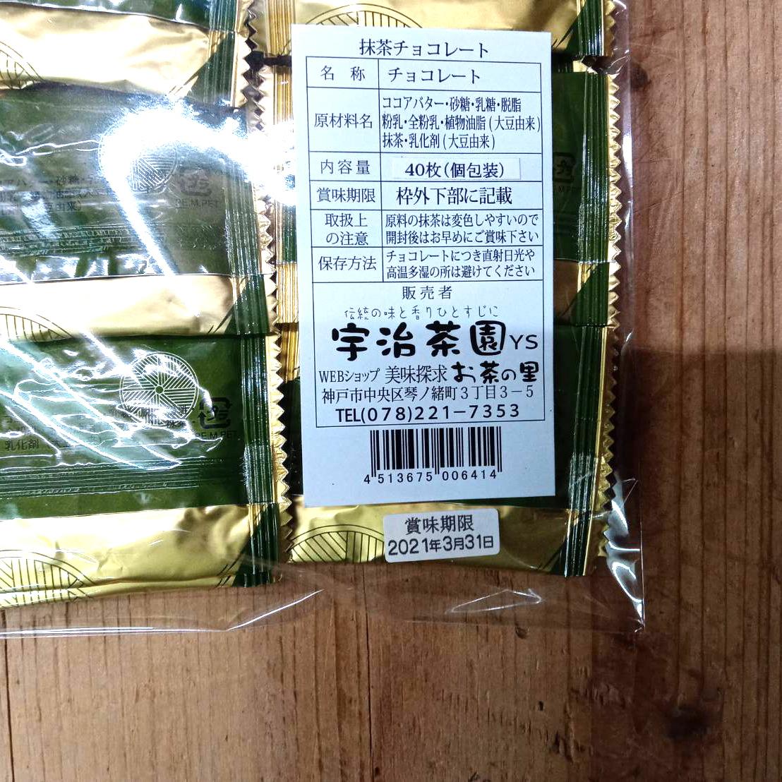 【お徳用】高級抹茶チョコレート(個包装40枚入り)京都宇治産の高級抹茶使用_画像6