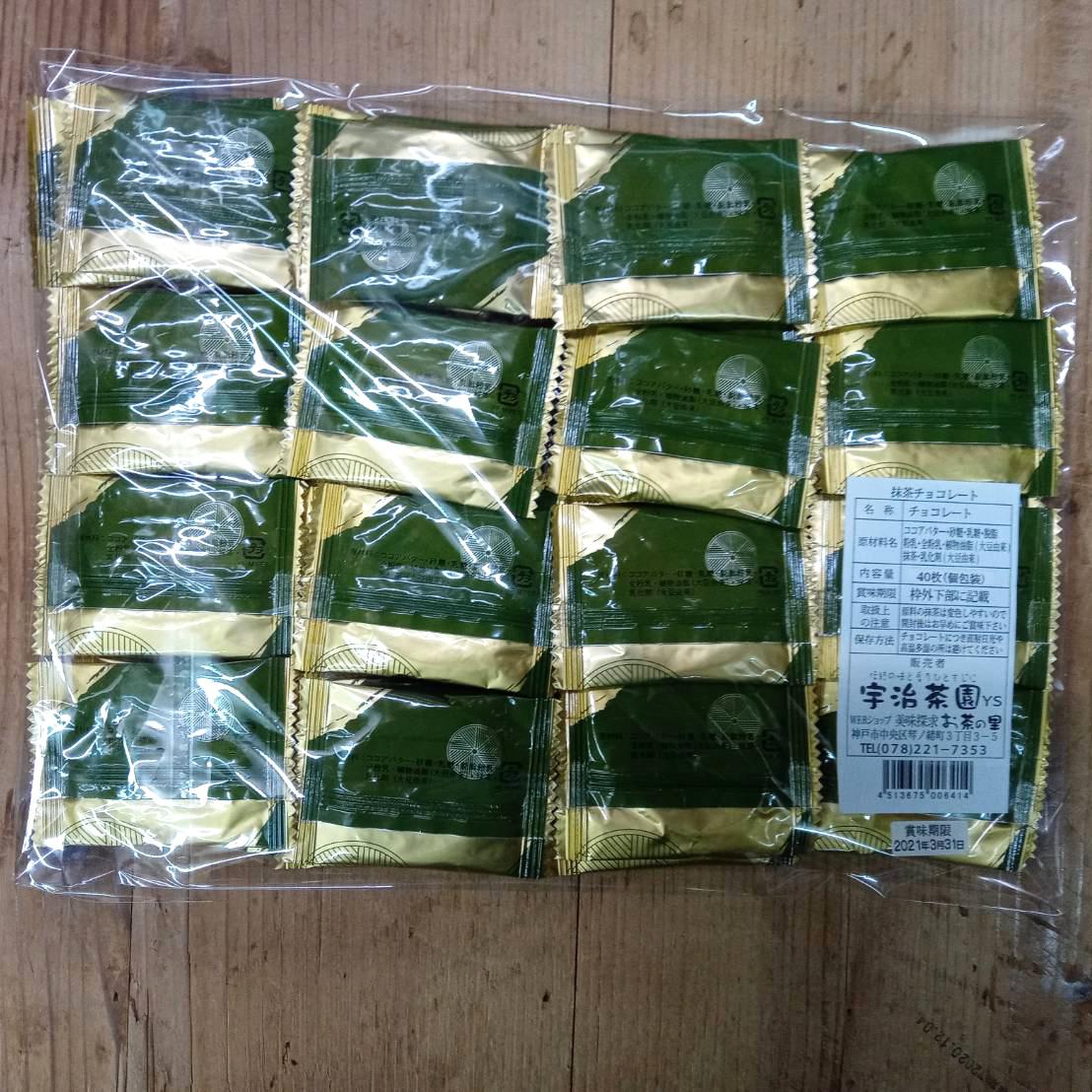 【お徳用】高級抹茶チョコレート(個包装40枚入り)京都宇治産の高級抹茶使用_画像5
