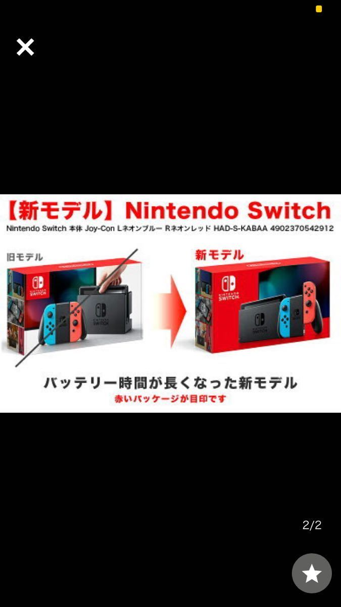 【新品】任天堂 ニンテンドースイッチ本体 Joy-Con(L) ネオンブルー/(R) ネオンレッ バッテリー拡張版 新モデル の出品です。