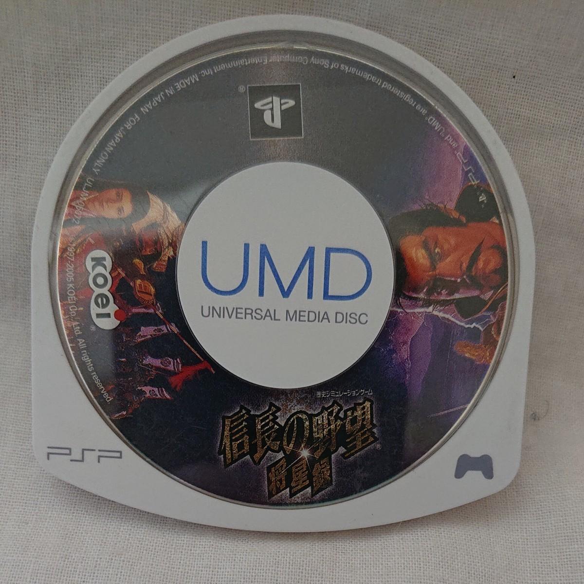 PSP 信長の野望 シリーズ ソフトのみ 動作確認済み PSP