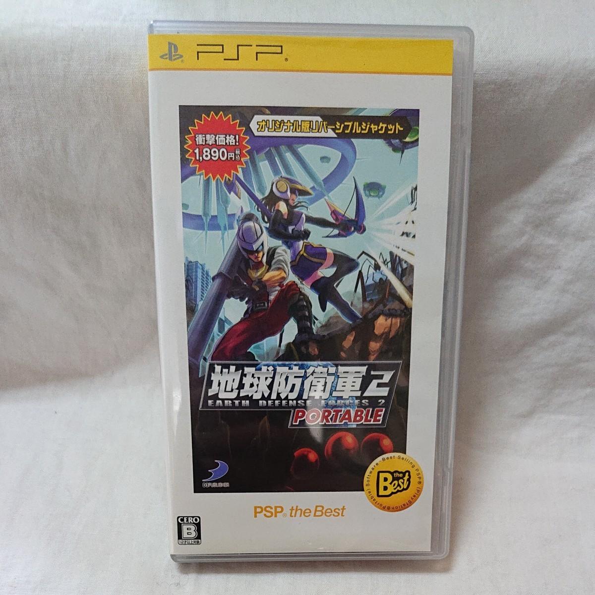 PSP 地球防衛軍2 the Best 動作確認済み  PSP
