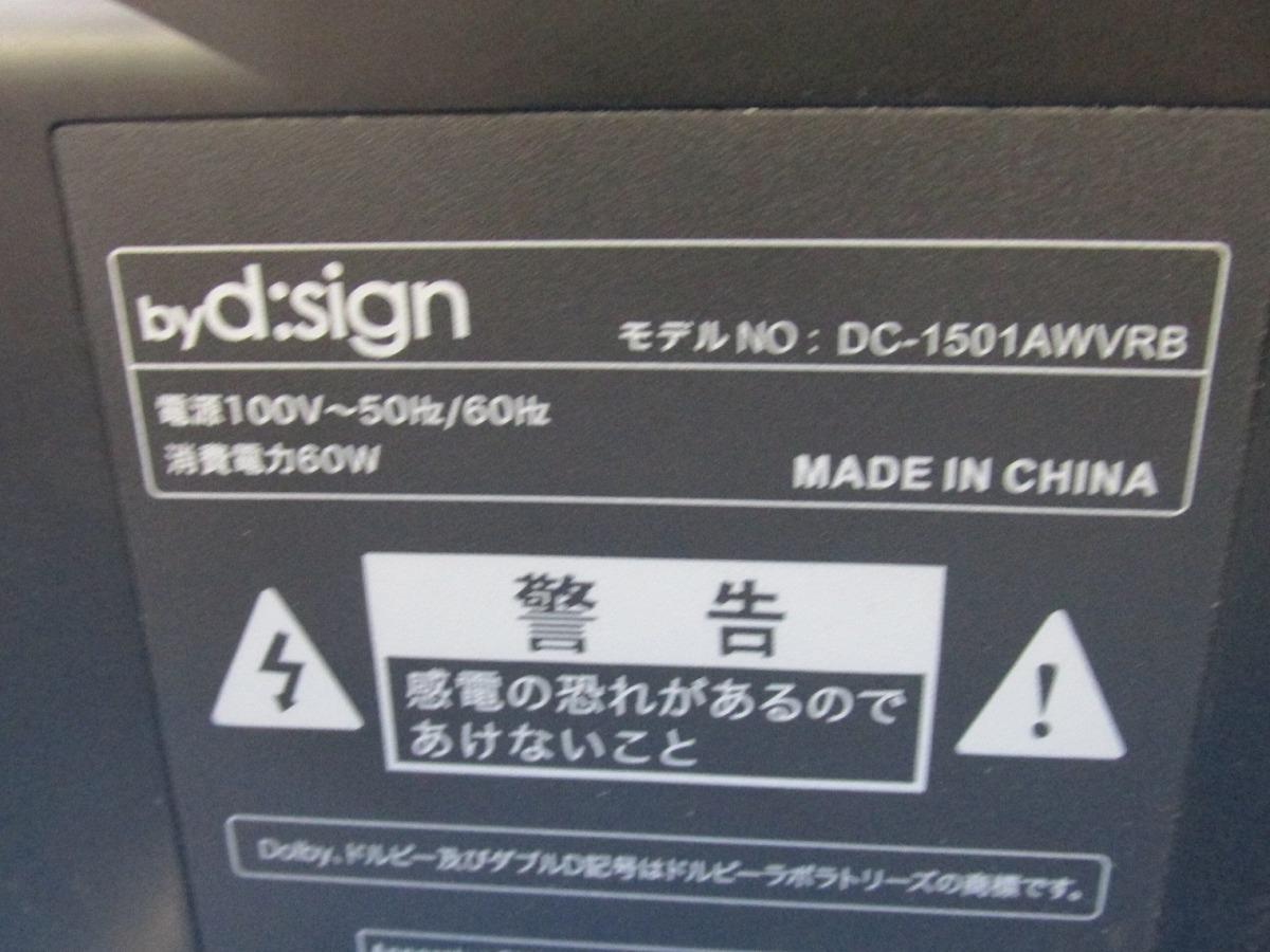 【ジャンク】by design DVDプレーヤー内蔵15インチ液晶テレビ DC-1501AWVRB_画像4