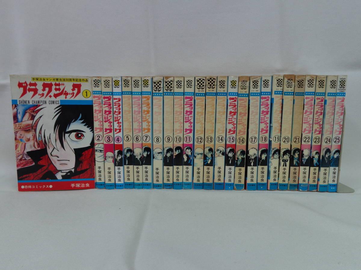 【ブラックジャック】全25巻 難あり 手塚治虫_画像1