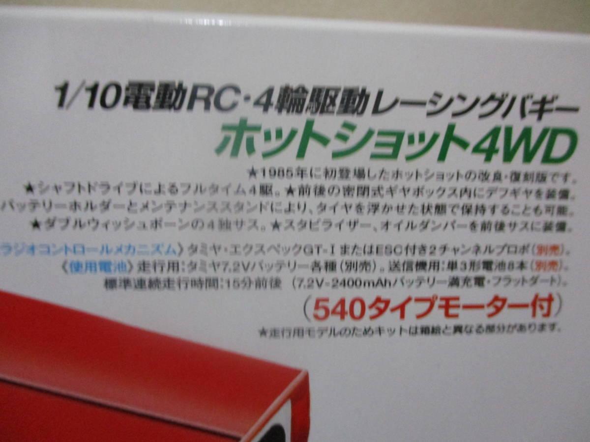 未使用未組立品 タミヤ 1/10RC ホットショット 58391_画像2