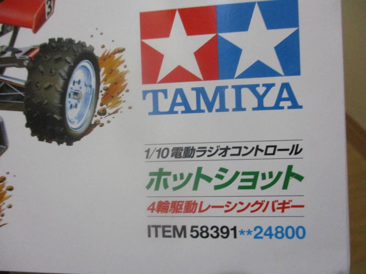 未使用未組立品 タミヤ 1/10RC ホットショット 58391_画像3
