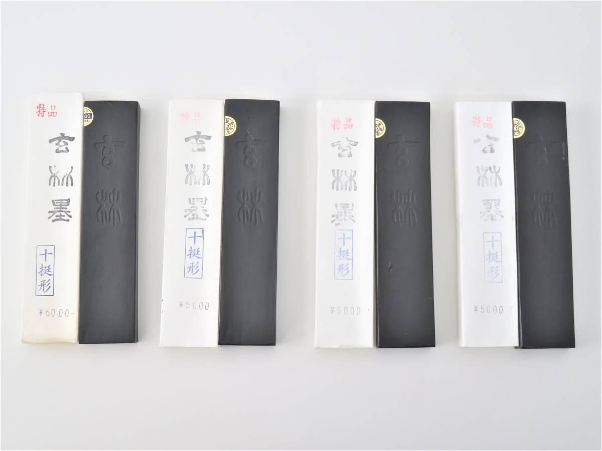 k9【玄林堂】玄林墨 まとめて4本 古墨 和墨 書道 習字 保管品 十挺形:未使用