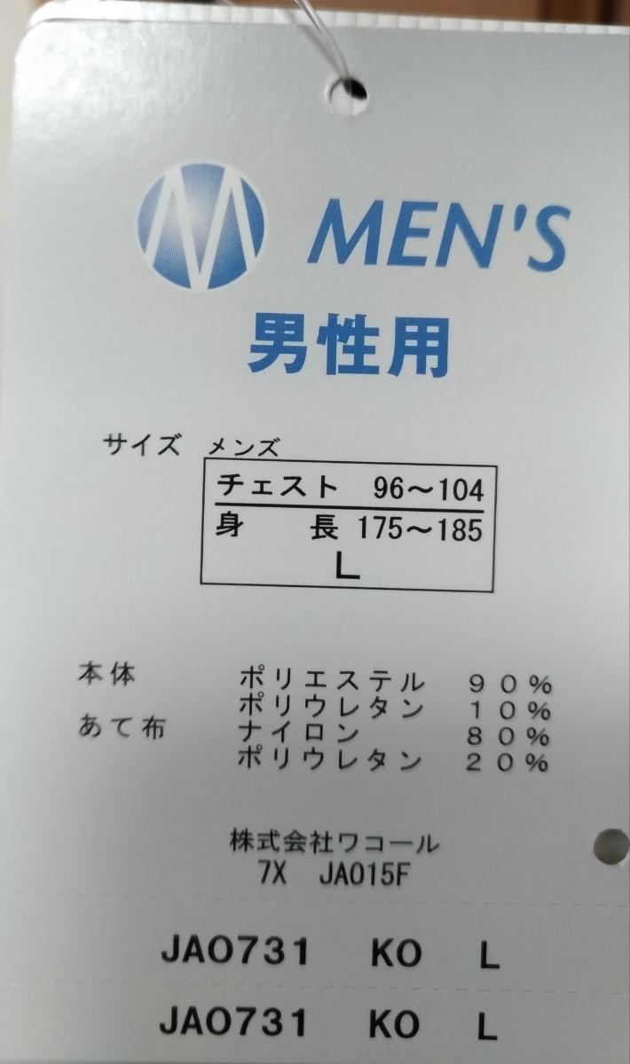 ワコール CW-Xメンズ ハイネック ロングスリーブシャツJAO731サイズL