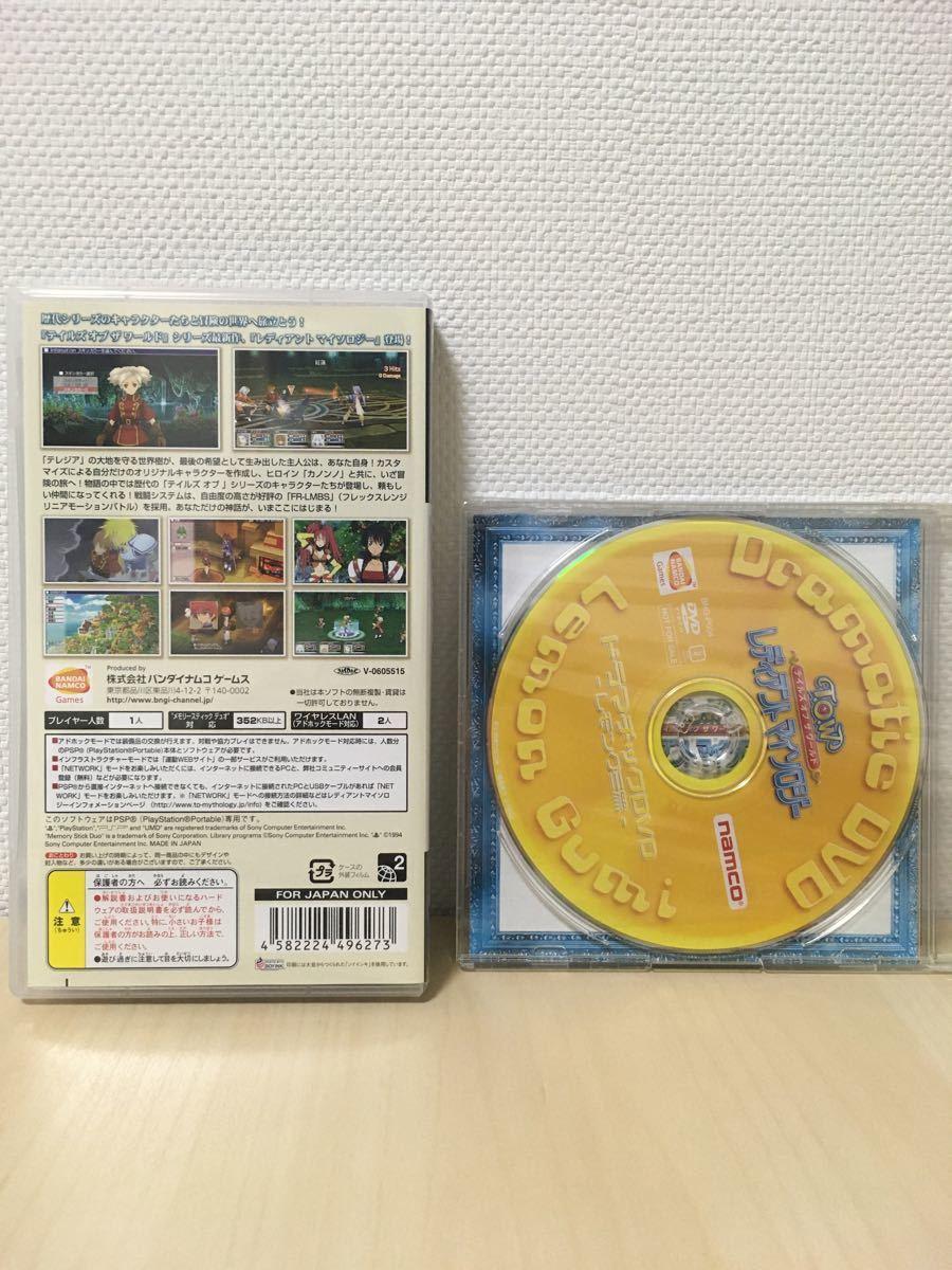 テイルズ オブ ザ ワールド レディアント マイソロジー / PSP