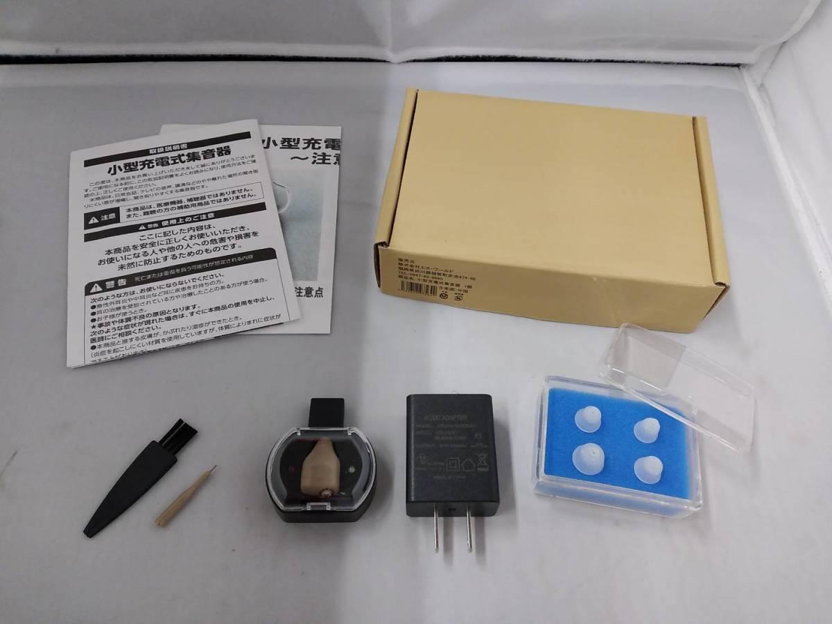 【BYA-622】エス・ワールド 小型充電式集音器_画像1