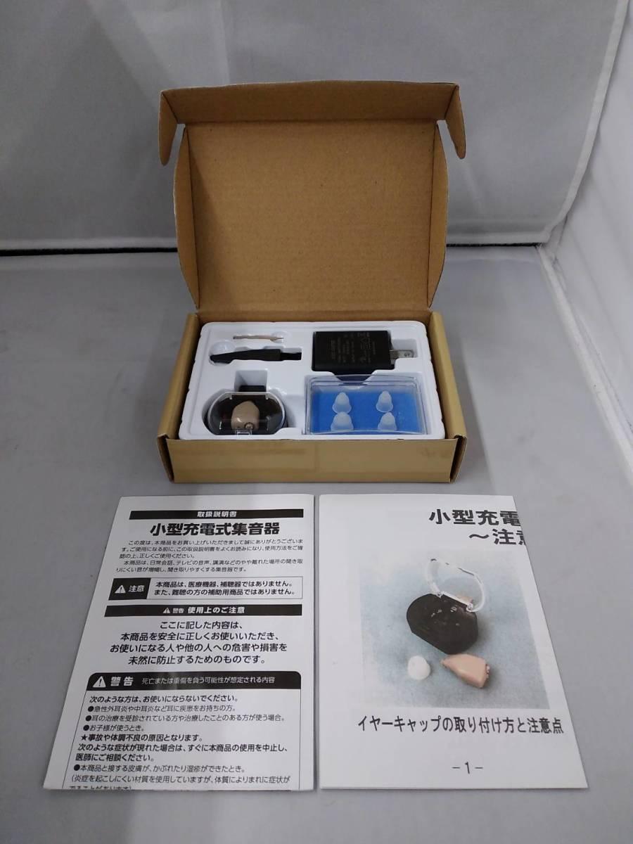 【BYA-627】エス・ワールド 小型充電式集音器_画像2