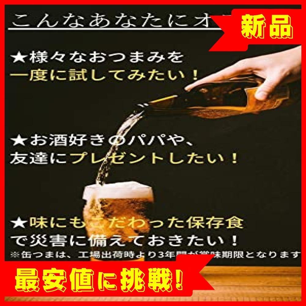 【赤字!本日だけ!】缶つま レストラン 6種類セット (各種1つ)お酒のおつまみアソート (マテ茶鶏、ムール貝、トップ_画像2